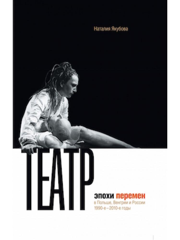 Театр эпохи перемен в Польше, Венгрии и России