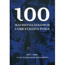 100 магнитоальбомов советского рока. Избранные страницы истории отечественного рока 1977-1991
