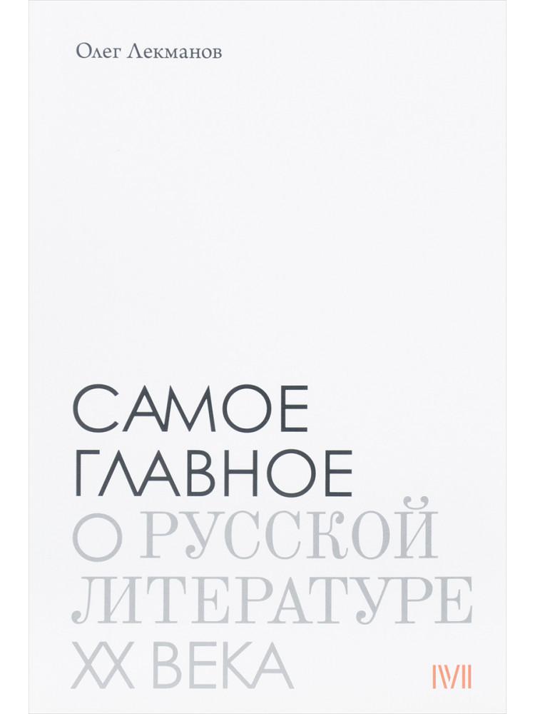 Самое главное. О русской литературе XX века