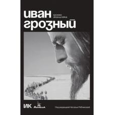 Иван Грозный. Хроники Эйзенштейна