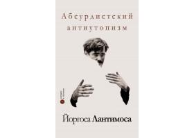 Абсурдистский антиутопизм Йоргоса Лантимоса