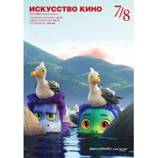 искусство кино 7/8 2021