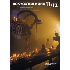 Искусство кино 11/12 2018