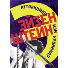 Эйзенштейн. Аттракцион или хроника? (2 книги)