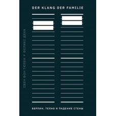 Der Klang Der Familie. Берлин, техно и падение Стены