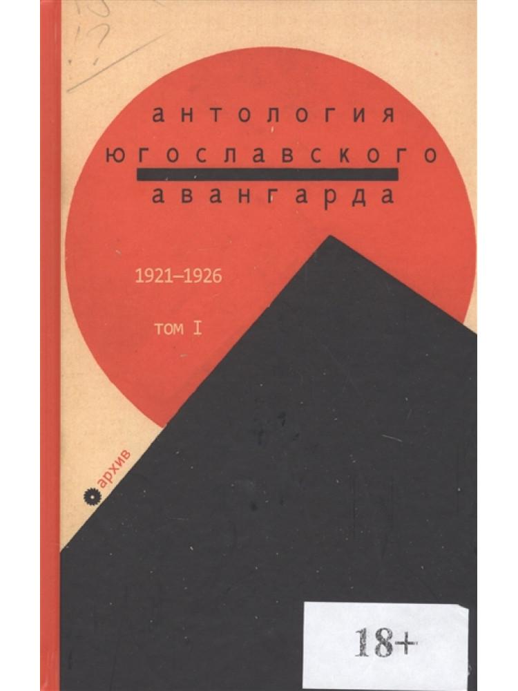 Антология югославского авангарда. 1921-1926. Том I