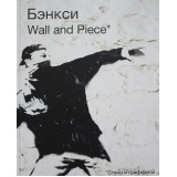 Бэнкси. Wall and Piece