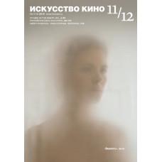 Искусство кино 11/12 2019