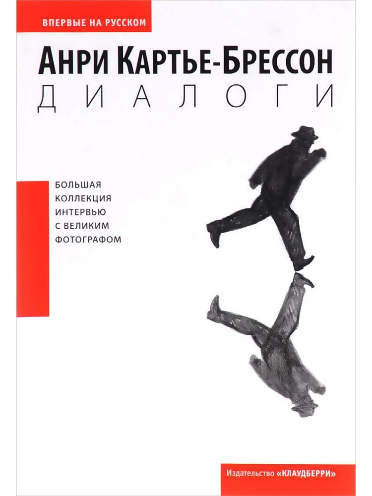 Анри Картье-Брессон.  Диалоги