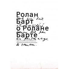 Ролан Барт о Ролане Барте