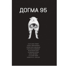 Догма 95