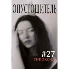 опустошитель 27