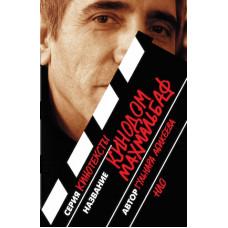 Кинодом Махмальбаф
