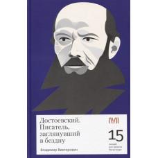 Достоевский. Писатель заглянувший в бездну