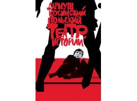 Польский театр. Истории