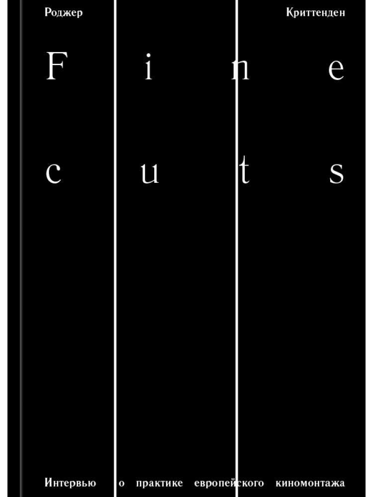 Fine cuts. Интервью о практике европейского киномонтажа