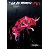 Искусство кино 9/10 2018