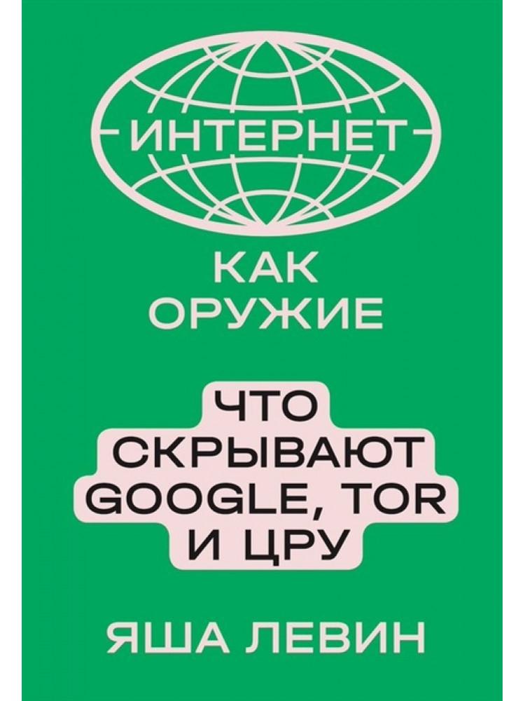 Интернет как оружие. Что скрывают Google, Tor и ЦРУ