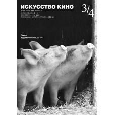 Искусство кино 3/4 2020