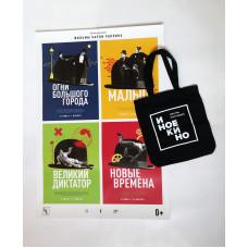 """Специальное предложение: Сумка """"Иноекино"""" + постер Чарли Чаплин"""