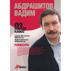 Абдрашитов Вадим. Мастер-класс 03. Режиссура.