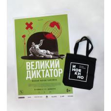 """Специальное предложение: Сумка """"Иноекино"""" + постер """"Великий диктатор"""""""
