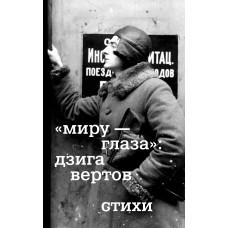 «Миру — глаза»: Дзига Вертов. Стихи