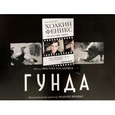 """Специальное предложение """"Гунда"""": Хоакин Феникс"""