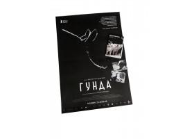 """Специальное предложение """"Гунда"""": Искусство кино 3/4"""