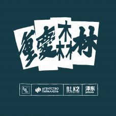 Футболка «Чунгкингский экспресс» синяя S