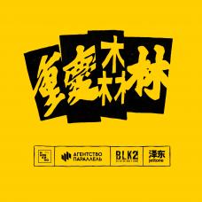 Футболка «Чунгкингский экспресс» желтая M