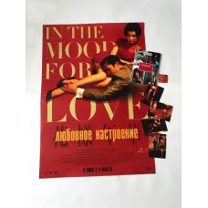 """Специальное предложение """"Любовное настроение"""": Гонконг: город, где живет кино"""