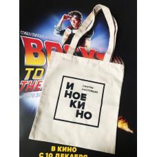 """Специальное предложение """"Назад в будущее"""" с сумкой"""