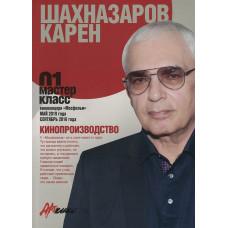 Шахназаров Карен. Мастер-класс 01. Кинопроизводство.