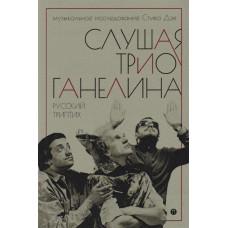 Слушая трио Ганелина. Русский триптих