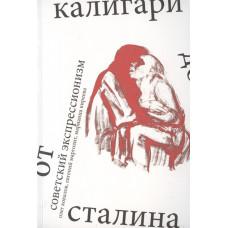 Советский экспрессионизм: от Калигари до Сталина