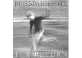 Возвращение / The Return