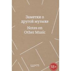 Заметки о другой музыке/Notes on Other Music