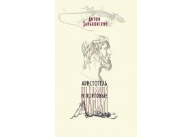 Аристотель и портовые шлюхи