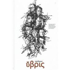 Переводы произведений немецких и австрийских экспрессионистов