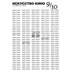 Искусство кино 9/10 2020