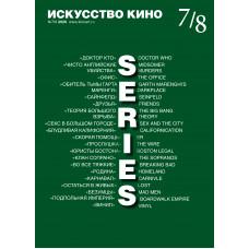 Искусство кино 7/8 2020