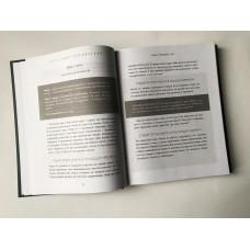 """От """"Гамлета"""" до """"Чайки"""". Настольная книга-практикум по актерскому мастерству от педагога лондонской академии RADA The Royal Academy of Dramatic Art"""