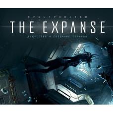 Пространство. Искусство и создание сериала The Expanse