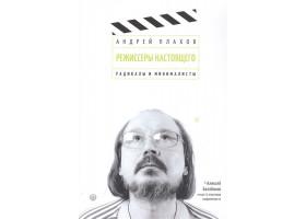 Режиссеры настоящего: Радикалы и минималисты