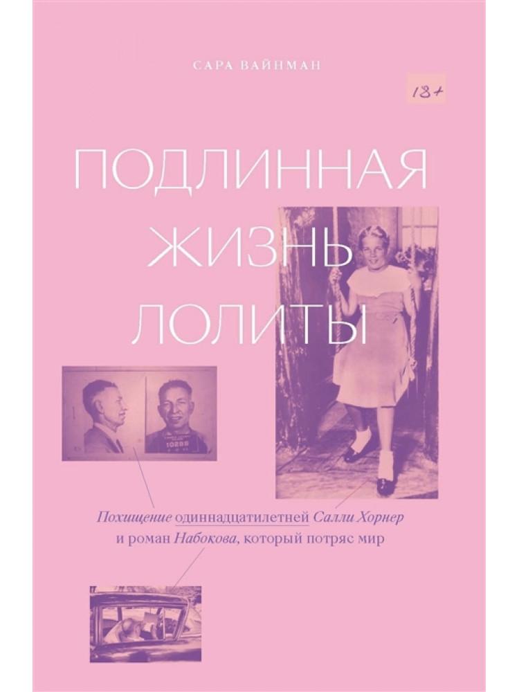 Подлинная жизнь Лолиты. Похищение одиннадцатилетней Салли Хорнер и роман Набокова, который потряс мир