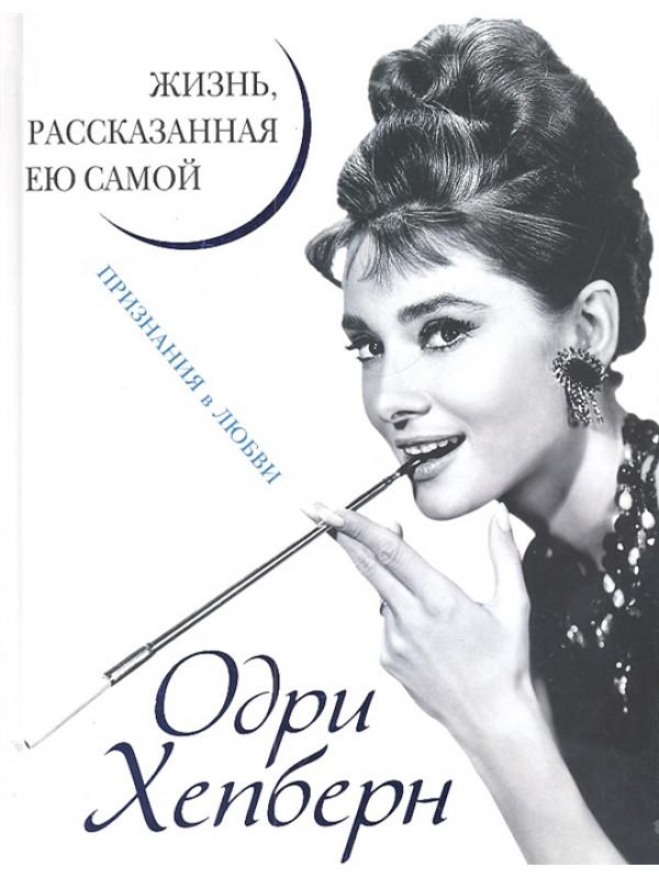 Одри Хепберн. Жизнь рассказанная ею самой. Признания в любви