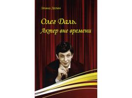Олег Даль. Актер вне времени