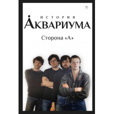 """История """"Аквариума"""". Сторона """"А"""""""