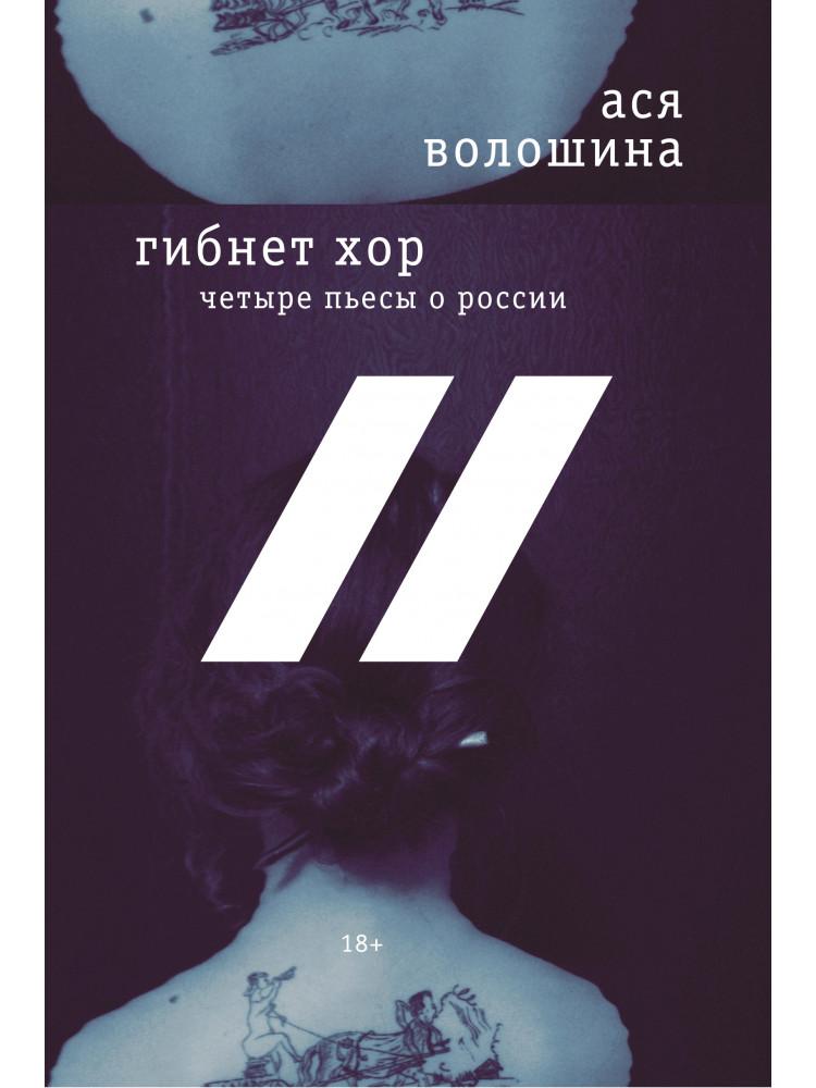 Гибнет хор: четыре пьесы о России